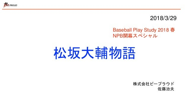 松坂大輔物語 株式会社ビープラウド 佐藤治夫 2018/3/29 Baseball Play Study 2018 春 NPB開幕スペシャル