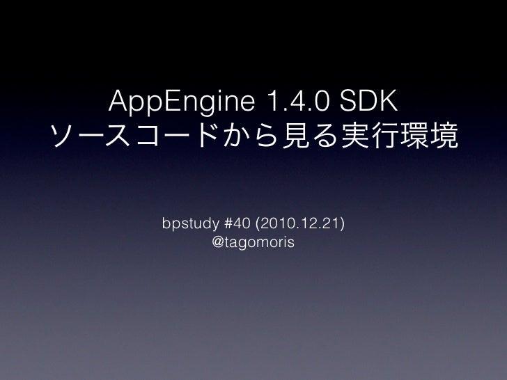 AppEngine 1.4.0 SDK   bpstudy #40 (2010.12.21)         @tagomoris