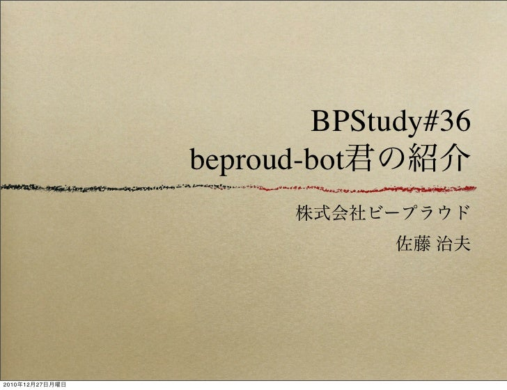 BPStudy#36                 beproud-bot     2010   9   28