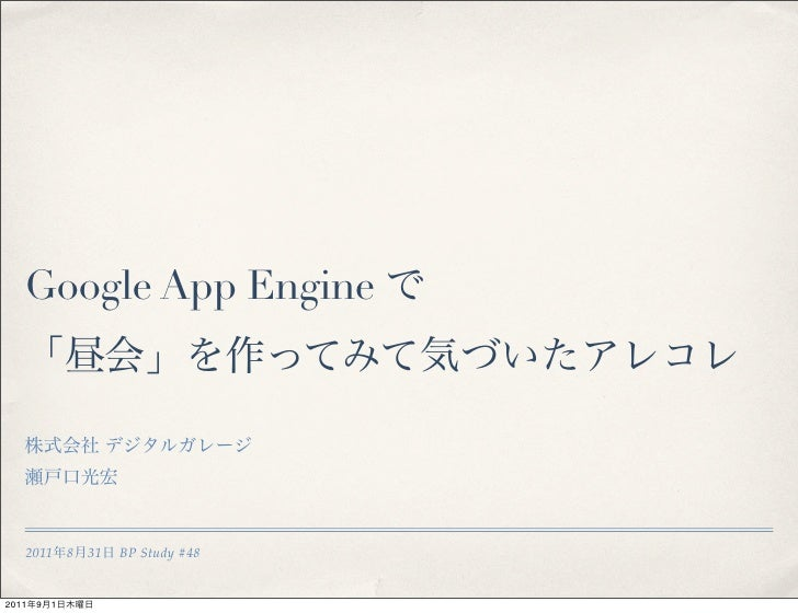 Google App Engine   2011        8   31   BP Study #482011   9   1