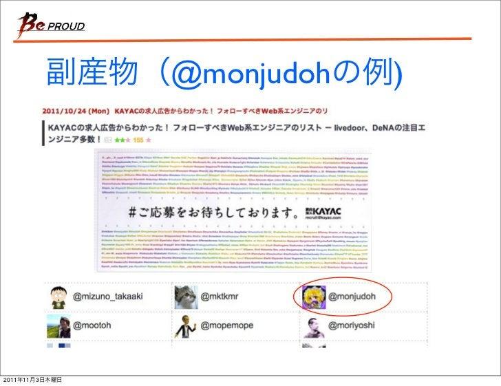 @monjudoh   )2011   11   3