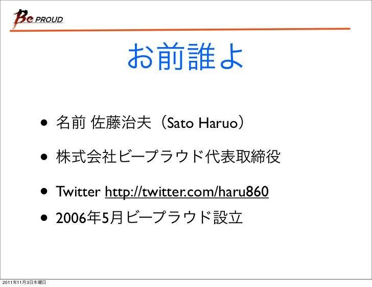 •                    Sato Haruo                •                • Twitter http://twitter.com/haru860                • 2006...