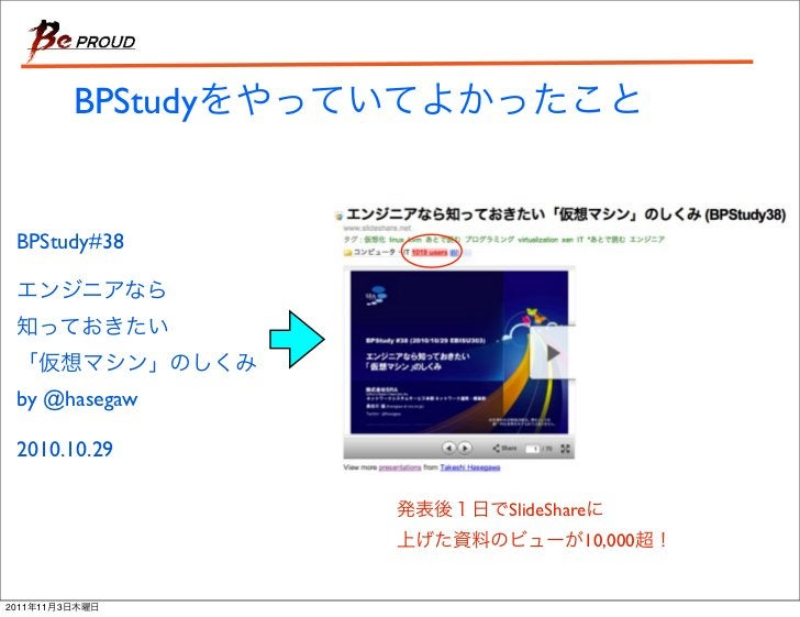 BPStudy  BPStudy#38  by @hasegaw  2010.10.29                          SlideShare                                   10,0002...