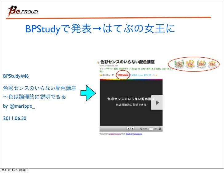 BPStudy   → BPStudy#46 by @marippe_ 2011.06.302011   11   3
