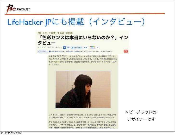 LifeHacker JP                       ※2011   11   3