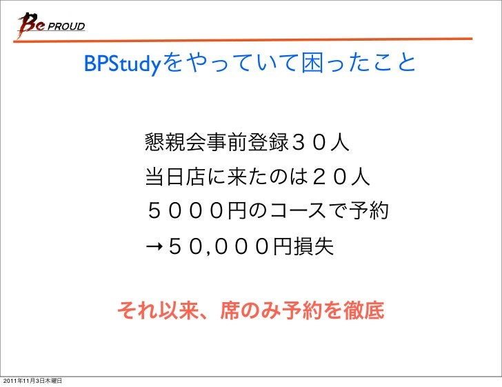 BPStudy                     →    ,2011   11   3
