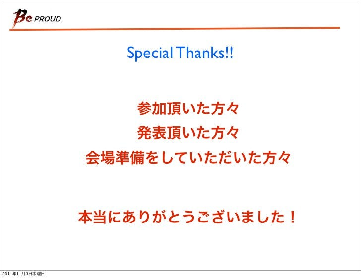 Special Thanks!!2011   11   3