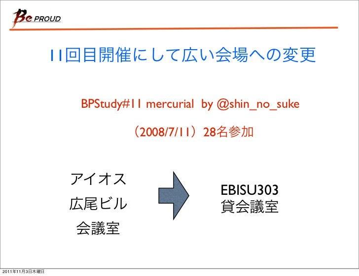 11                     BPStudy#11 mercurial by @shin_no_suke                              2008/7/11 28                    ...
