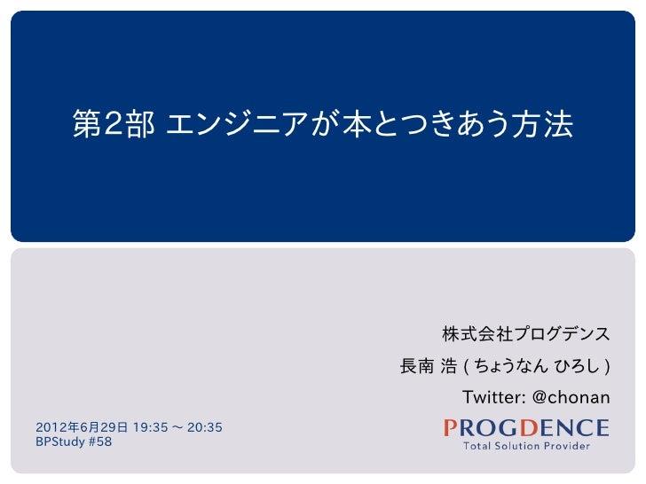 第2部 エンジニアが本とつきあう方法                              株式会社プログデンス                           長南 浩 ( ちょうなん ひろし )                   ...