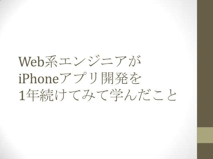 Web系エンジニアがiPhoneアプリ開発を1年続けてみて学んだこと