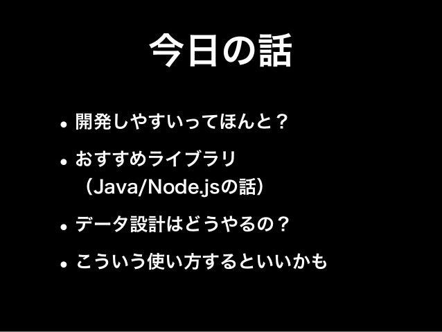 後悔しないもんごもんごの使い方 〜アプリ編〜 Slide 3