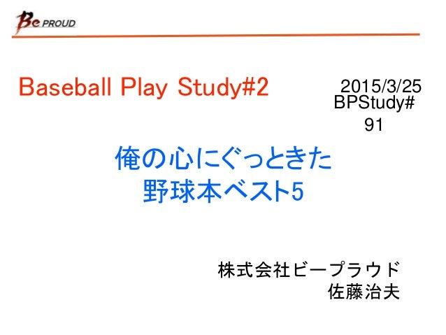 俺の心にぐっときた 野球本ベスト5 株式会社ビープラウド 佐藤治夫 2015/3/25Baseball Play Study#2 BPStudy# 91