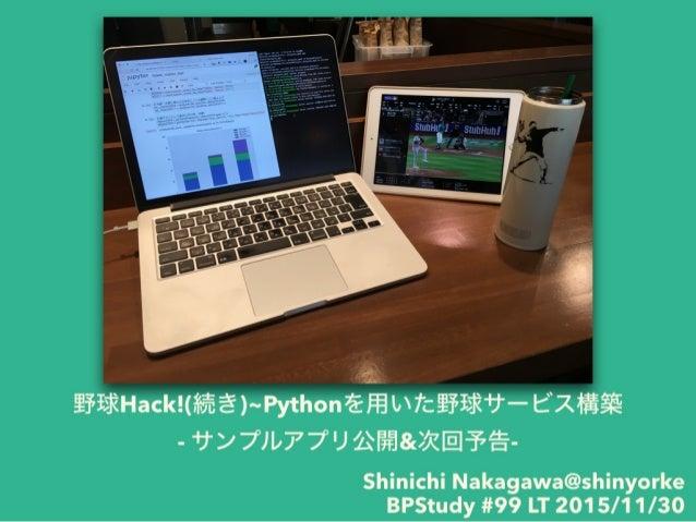 Who am I ? • Shinichi Nakagawa(@shinyorke) • Pythonで野球の人(野生の野球アナリスト) • Python / Agile / Infra as a code(Dockerとか) • 贔屓チーム ...