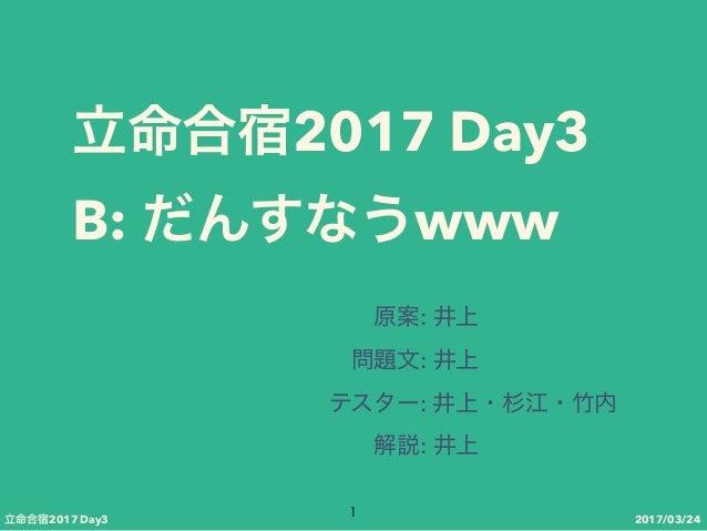 2017/03/242017 Day3 2017 Day3 B: www : : : :
