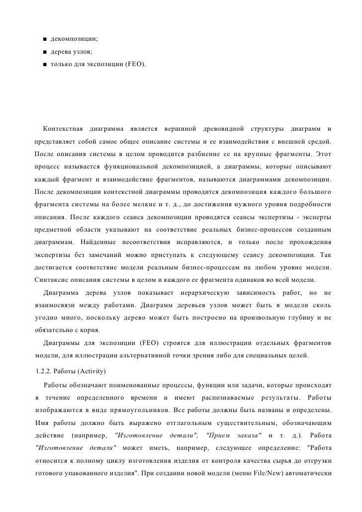 Процесс создания модели работ является модельное агенство козельск