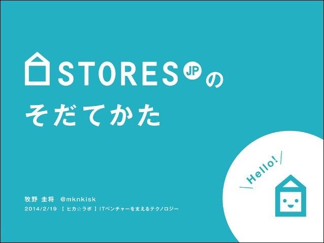 牧野 圭将 @mknkisk !  2013年09月 ブラケット 入社 STORES.jp 開発全般 !  最近はZOZOMARKETなど 新サービスを担当