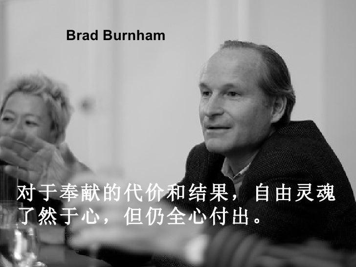 对于奉献的代价和结果,自由灵魂 了然于心,但仍全心付出。 Brad Burnham