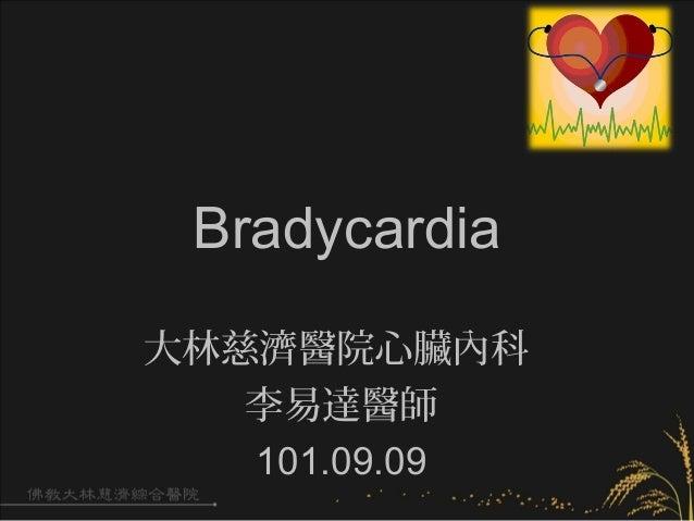 Bradycardia 大林慈濟醫院心臟內科 李易達醫師 101.09.09