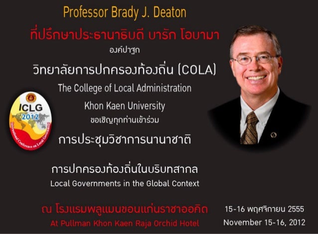 Professor Brady J. Deaton