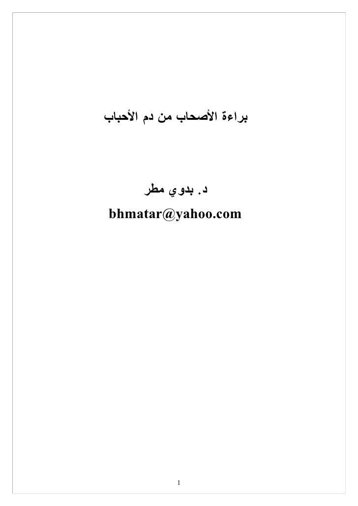 براءة الصحاب من دم الحباب           د. بدوي مطر bhmatar@yahoo.com                 1