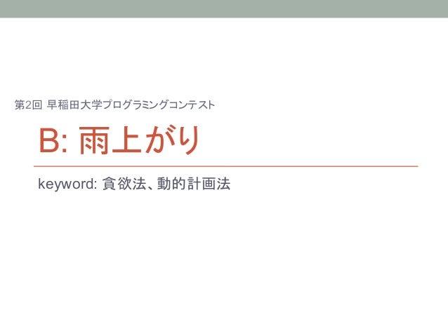 第2回 早稲田大学プログラミングコンテスト  B: 雨上がり  keyword: 貪欲法、動的計画法