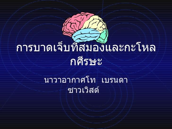 การบาดเจ็บที่สมองและกะโหลกศีรษะ นาวาอากาศโท  เบรนดา   ซาวเวิสด์