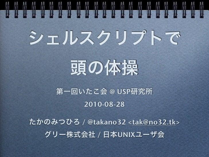 @ USP 2010-08-28  / @takano32 <tak@no32.tk>    /     UNIX