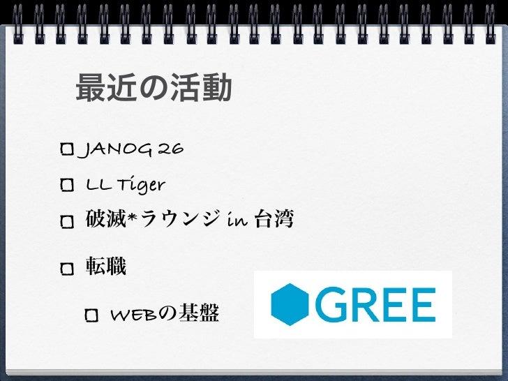 JANOG 26 LL Tiger     *      in      WEB