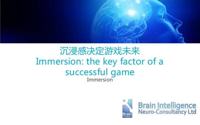 沉浸感决定游戏未来 Immersion: the key factor of a successful game Immersion