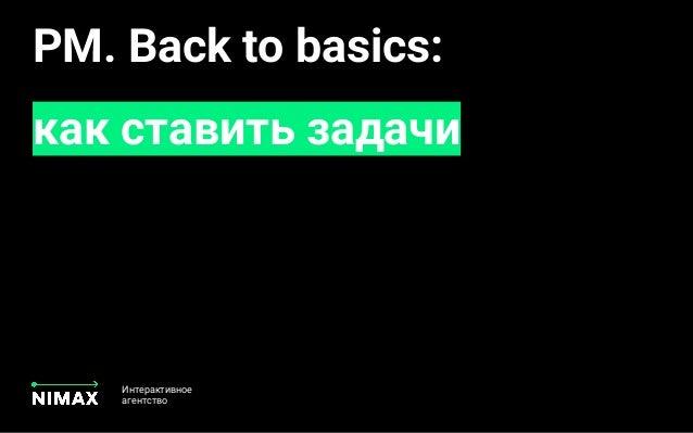 PM. Back to basics: как ставить задачи Интерактивное агентство