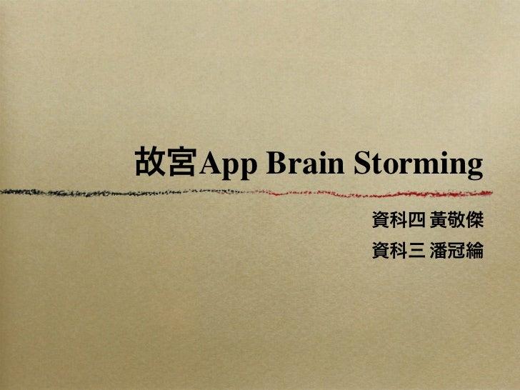 故宮App Brain Storming             資科四 黃敬傑             資科三 潘冠綸