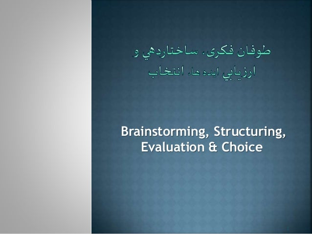 Brainstorming, Structuring,  Evaluation & Choice  1
