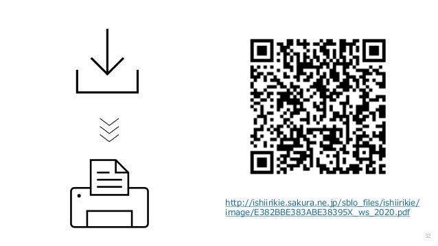 http://ishiirikie.sakura.ne.jp/sblo_files/ishiirikie/ image/E382BBE383ABE38395X_ws_2020.pdf 32