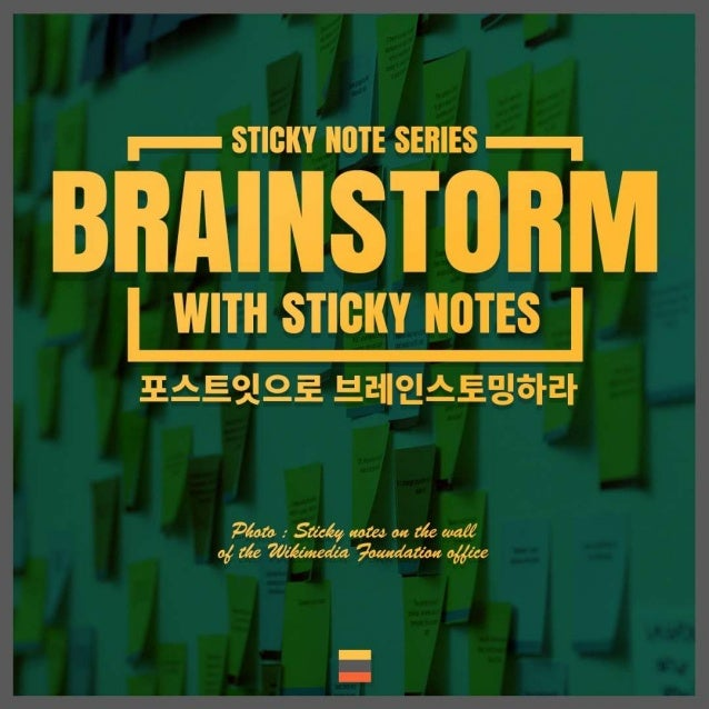 """""""포스트잇으로 브레인스토밍하라""""(Brainstorm with sticky notes)"""