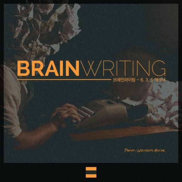 """""""브레인 라이팅(BrainWriting) - 6.3.5테크닉"""""""