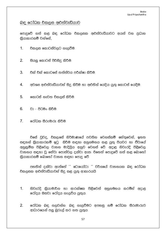 Conditional Release Form North. Automobile Brake System Sinhala