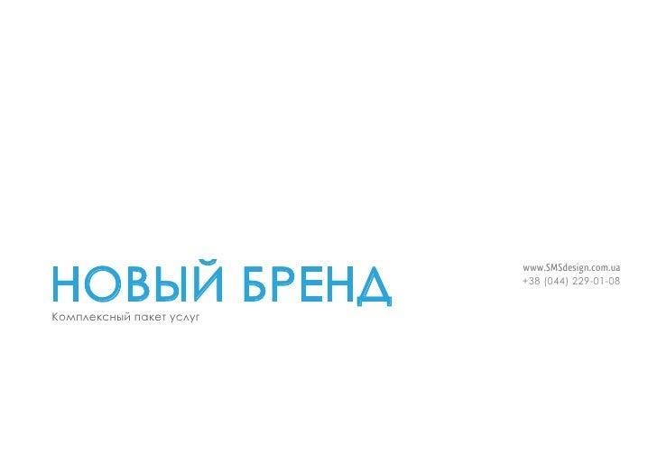 НОВЫЙ БРЕНД                           www.SMSdesign.com.ua                           +38 (044) 229-01-08   Комплексный пак...