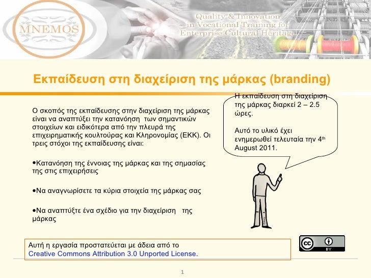 Εκπαίδευση στη διαχείριση της μάρκας ( branding) <ul><li>Ο σκοπός της εκπαίδευσης στην διαχείριση της μάρκας είναι να αναπ...