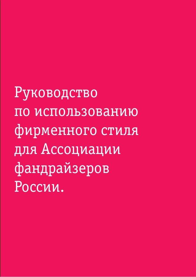 Руководство по использованию фирменного стиля для Ассоциации фандрайзеров России.