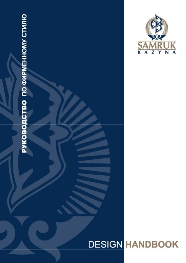 """Brandbook АО """"Самрук-Қазына"""""""