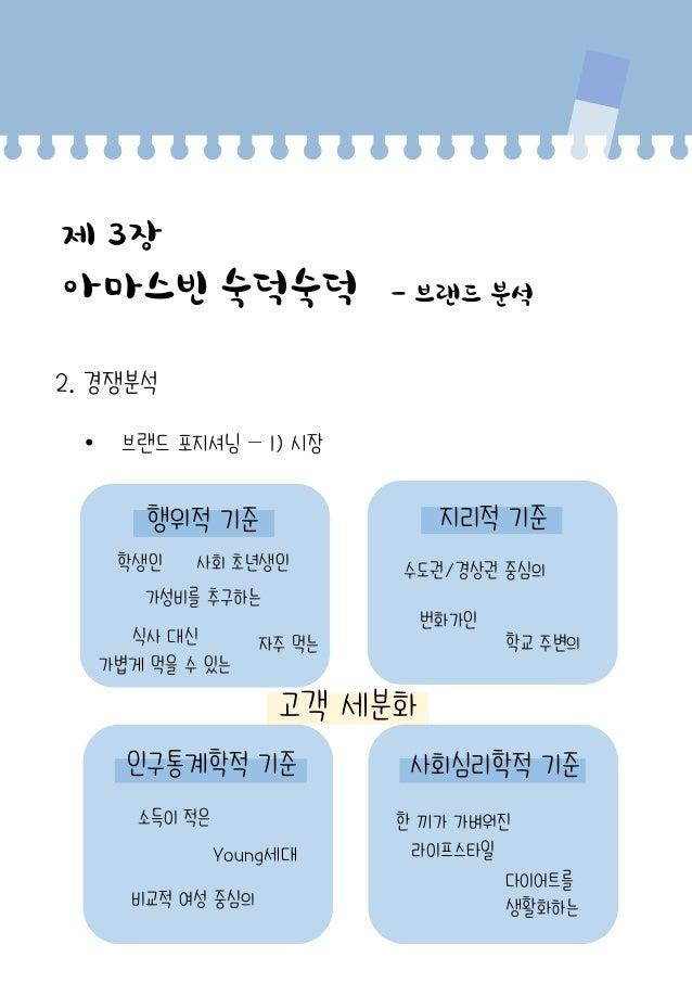 숙명여대 브랜드북 아마스빈 정은형