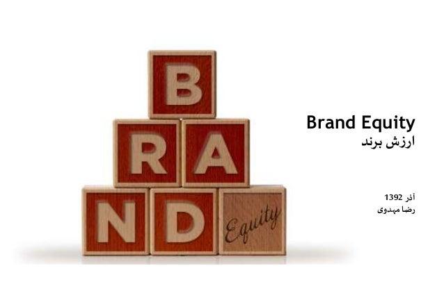 Brand Equity برند شزار آذر1392 یمهدو ضار