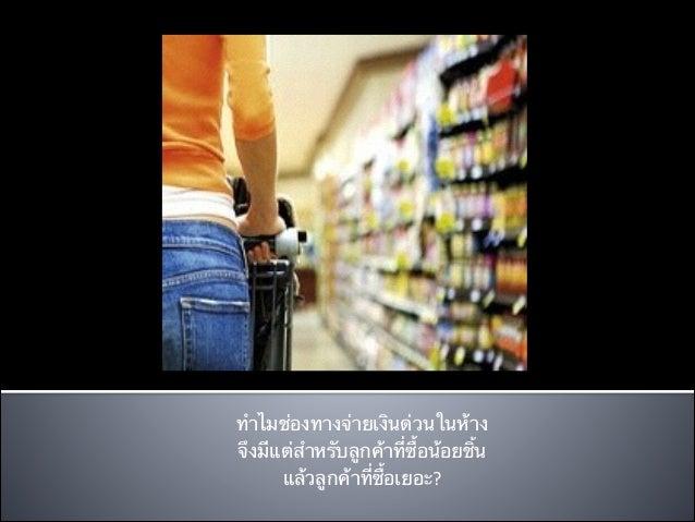 โลกการทำธุรกิจ    โลกเก่า   โลกใหม่ !! Consumer  Centric   Idea  Focused   Think  Outside  In   Cross  ...
