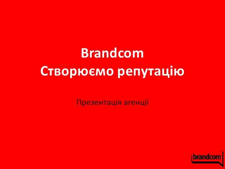 Brandcom Створюємо репутацію     Презентація агенції