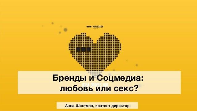 Бренды и Соцмедиа: любовь или секс? Анна Шехтман, контент директор