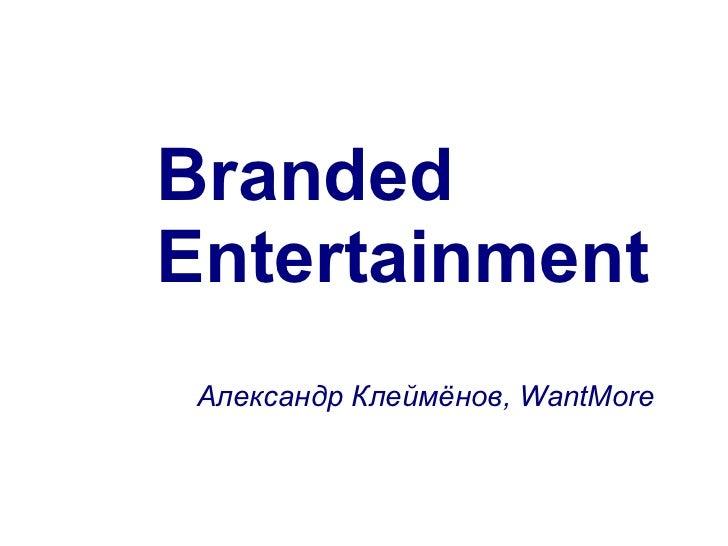 Branded Entertainment Александр Клеймёнов, WantMore