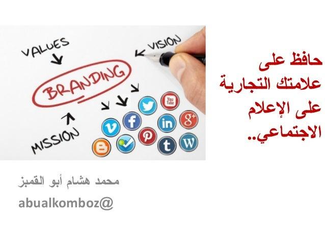 على حافظ التجارية علتمتك العل م على ..التجتماعي القمبز أبو هشام محمد @abualkomboz
