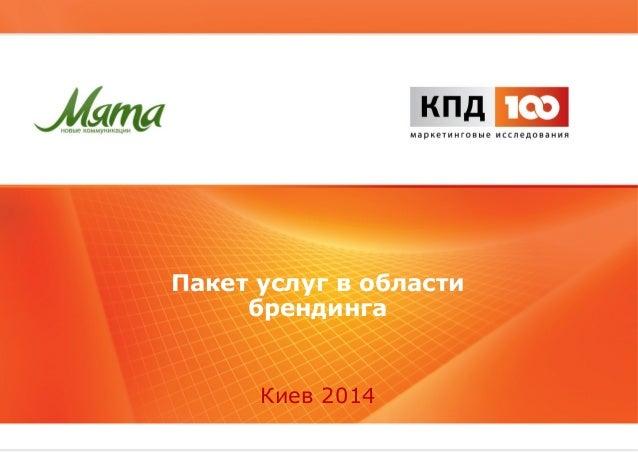 Пакет услуг в области брендинга Киев 2014