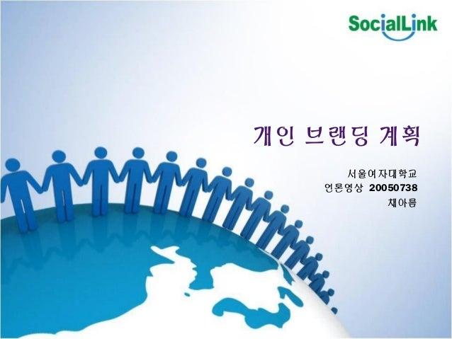 개인 브랜딩 계획 서울여자대학교 언론영상 20050738 채아름