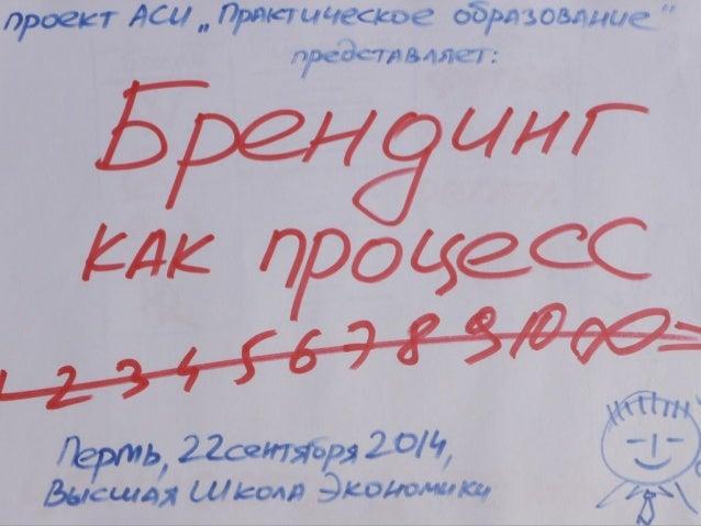 Брендинг как процесс - Андрей Пуртов